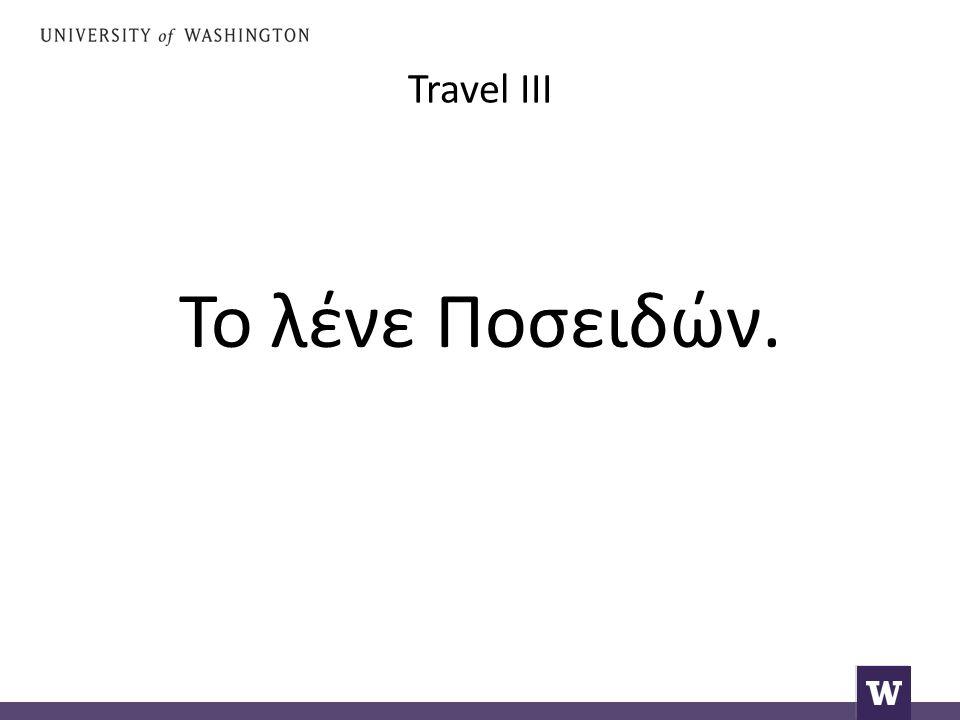 Travel III Το λένε Ποσειδών.