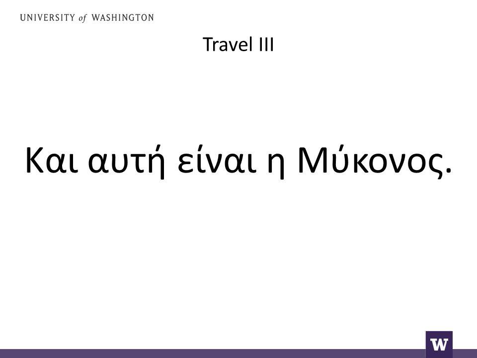 Travel III Και αυτή είναι η Μύκονος.