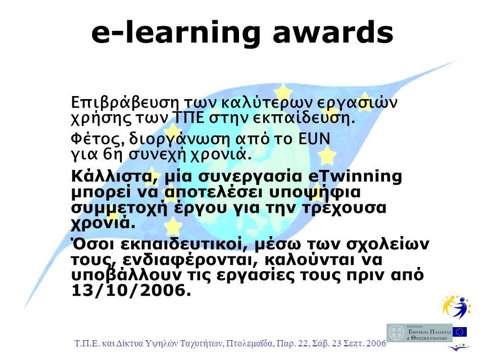 Τ.Π.Ε. και Δίκτυα Υψηλών Ταχυτήτων, Πτολεμαΐδα, Παρ. 22, Σάβ. 23 Σεπτ. 2006 e-learning awards Επιβράβευση των καλύτερων εργασιών χρήσης των ΤΠΕ στην ε