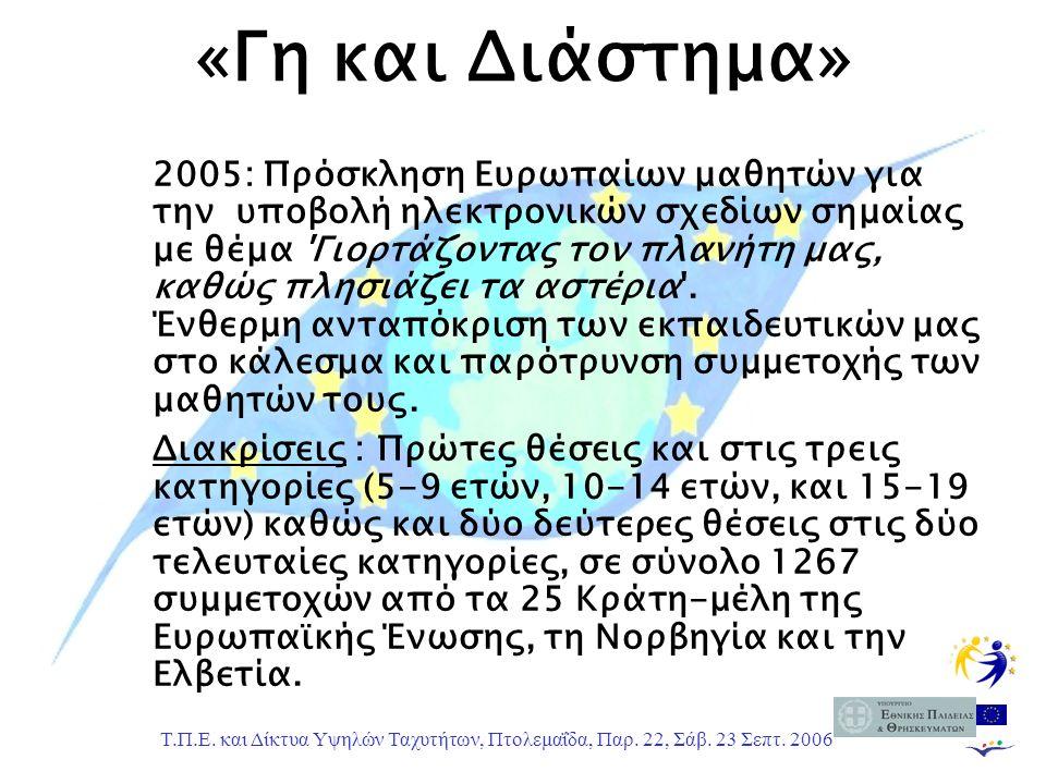 Τ.Π.Ε. και Δίκτυα Υψηλών Ταχυτήτων, Πτολεμαΐδα, Παρ. 22, Σάβ. 23 Σεπτ. 2006 «Γη και Διάστημα» 2005: Πρόσκληση Ευρωπαίων μαθητών για την υποβολή ηλεκτρ