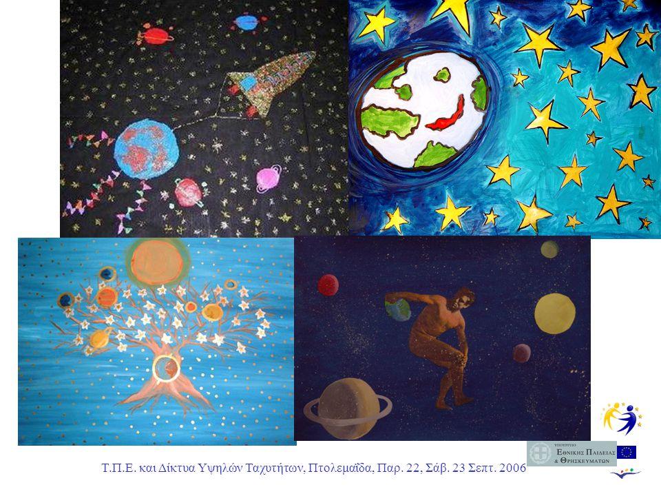 Τ.Π.Ε. και Δίκτυα Υψηλών Ταχυτήτων, Πτολεμαΐδα, Παρ. 22, Σάβ. 23 Σεπτ. 2006