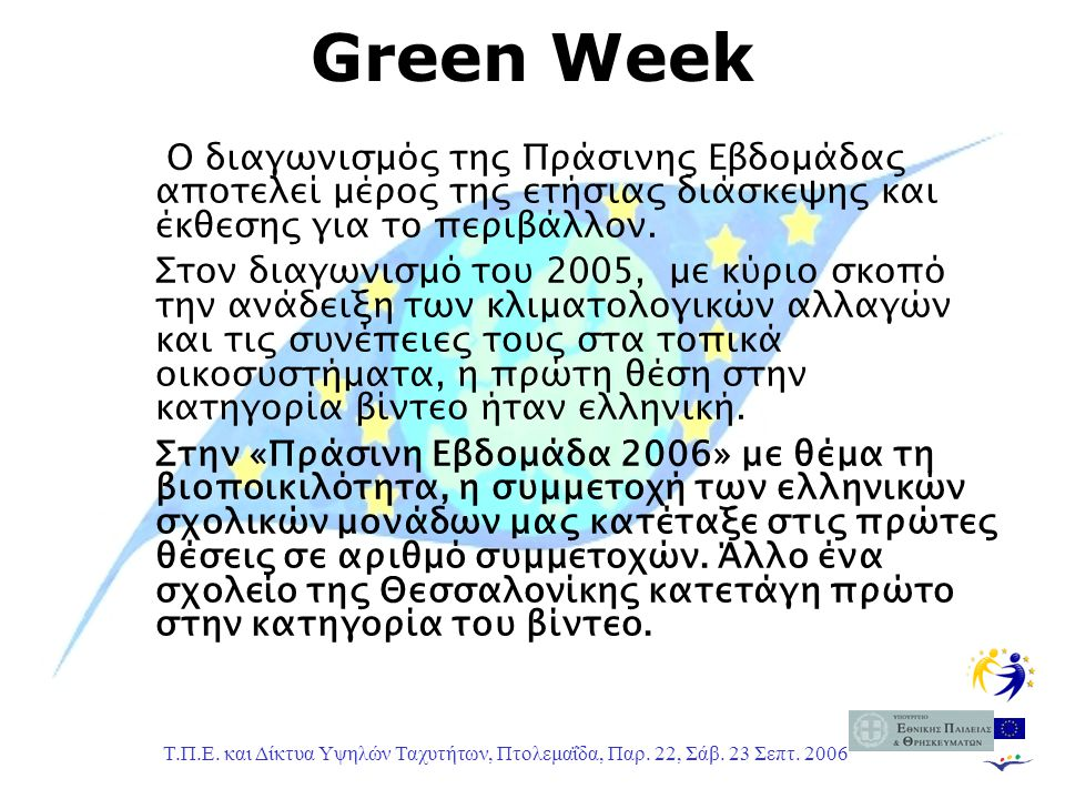 Green Week Ο διαγωνισμός της Πράσινης Εβδομάδας αποτελεί μέρος της ετήσιας διάσκεψης και έκθεσης για το περιβάλλον. Στον διαγωνισμό του 2005, με κύριο