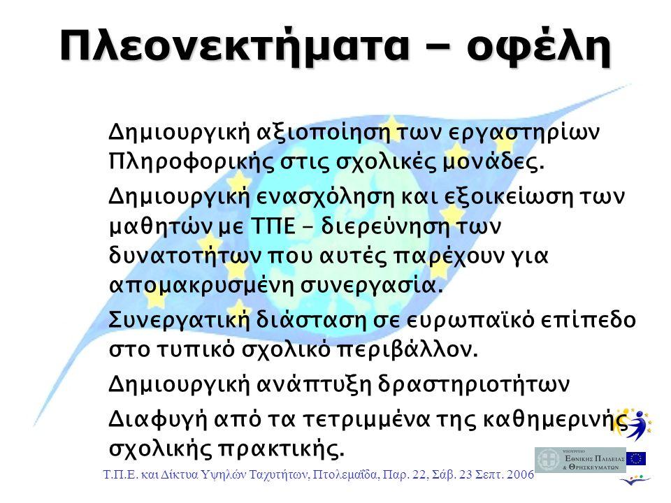 Τ.Π.Ε. και Δίκτυα Υψηλών Ταχυτήτων, Πτολεμαΐδα, Παρ. 22, Σάβ. 23 Σεπτ. 2006 Πλεονεκτήματα – οφέλη Δημιουργική αξιοποίηση των εργαστηρίων Πληροφορικής