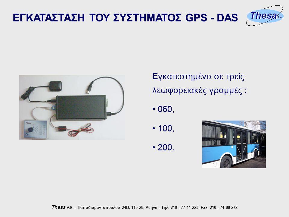 ΕΓΚΑΤΑΣΤΑΣΗ ΤΟΥ ΣΥΣΤΗΜΑΤΟΣ GPS - DAS Εγκατεστημένο σε τρείς λεωφορειακές γραμμές : 060, 100, 200.