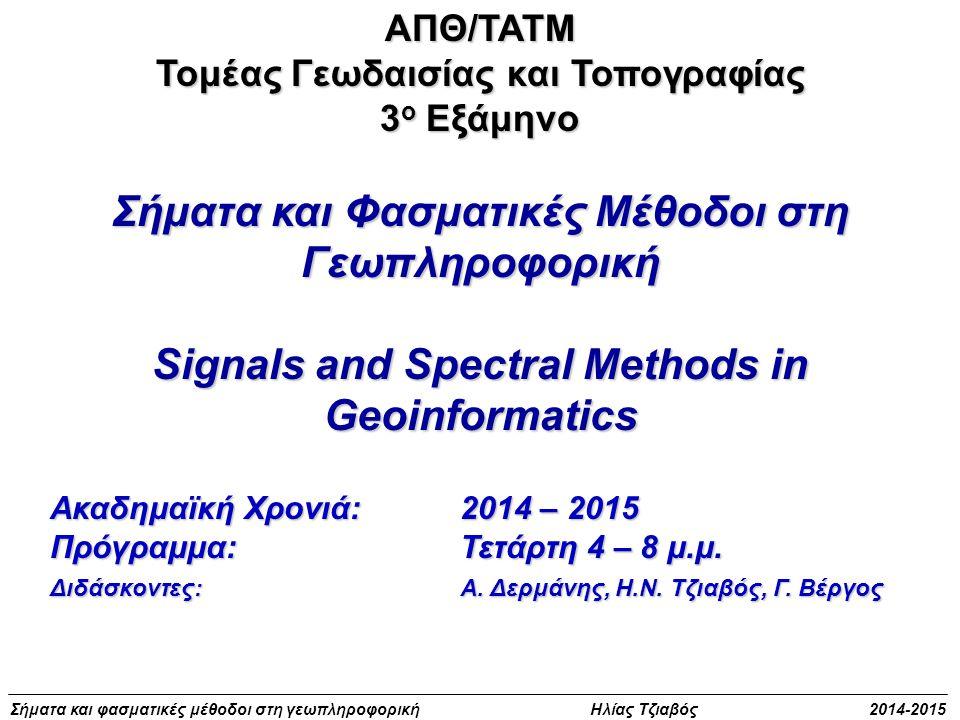 Σήματα και φασματικές μέθοδοι στη γεωπληροφορική Ηλίας Τζιαβός 2014-2015 Από τη γλώσσα των αριθμών στη γλώσσα των συχνοτήτων t sincos Σήμα f(t) μιας μοναδικής συχνότητας (μονοχρωματικό): Επανάληψη ημιτόνων ή συνημιτόνων κύκλος (= 1 επανάληψη) ημιτόνουκύκλος (= 1 επανάληψη) συνημιτόνου