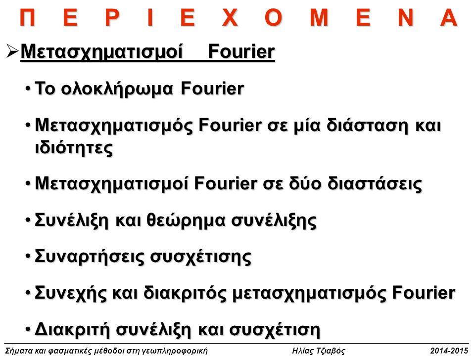 Σήματα και φασματικές μέθοδοι στη γεωπληροφορική Ηλίας Τζιαβός 2014-2015 Μετασχηματισμοί Fourier  Μετασχηματισμοί Fourier Το ολοκλήρωμα FourierΤο ολο