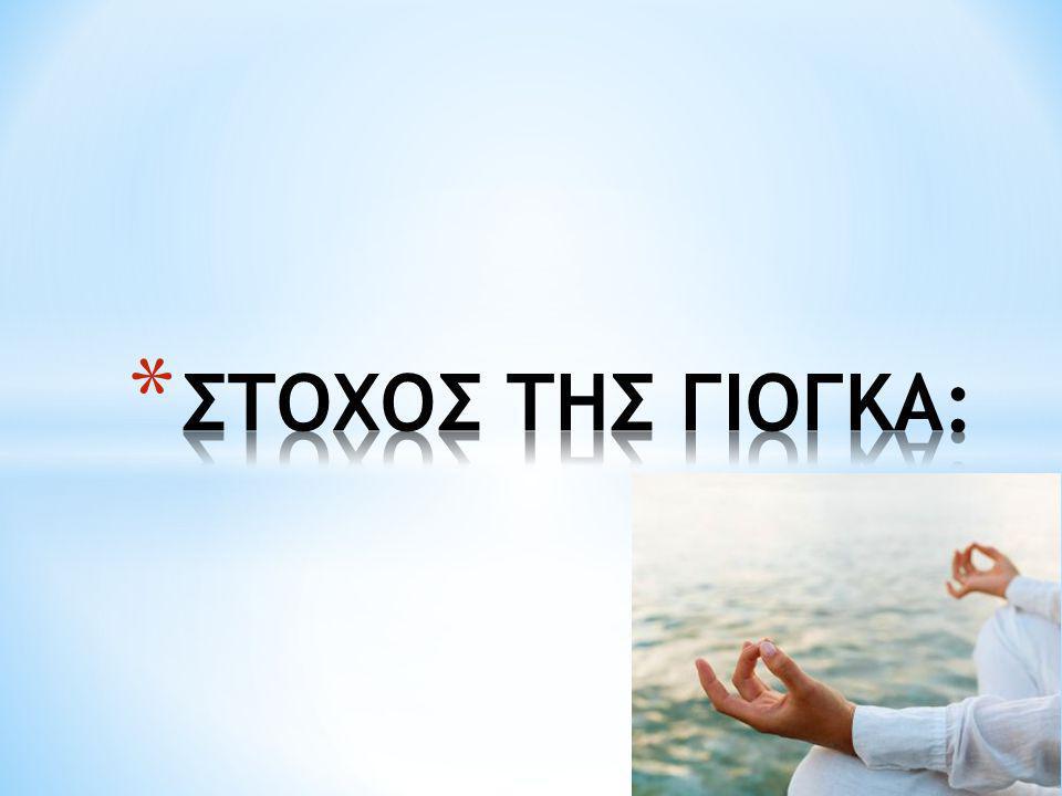 Στόχος της γιόγκα είναι να φέρει υγεία, ισορροπία και αρμονία στο σωματικό, νοητικό και συναισθηματικό επίπεδο του ανθρώπου.