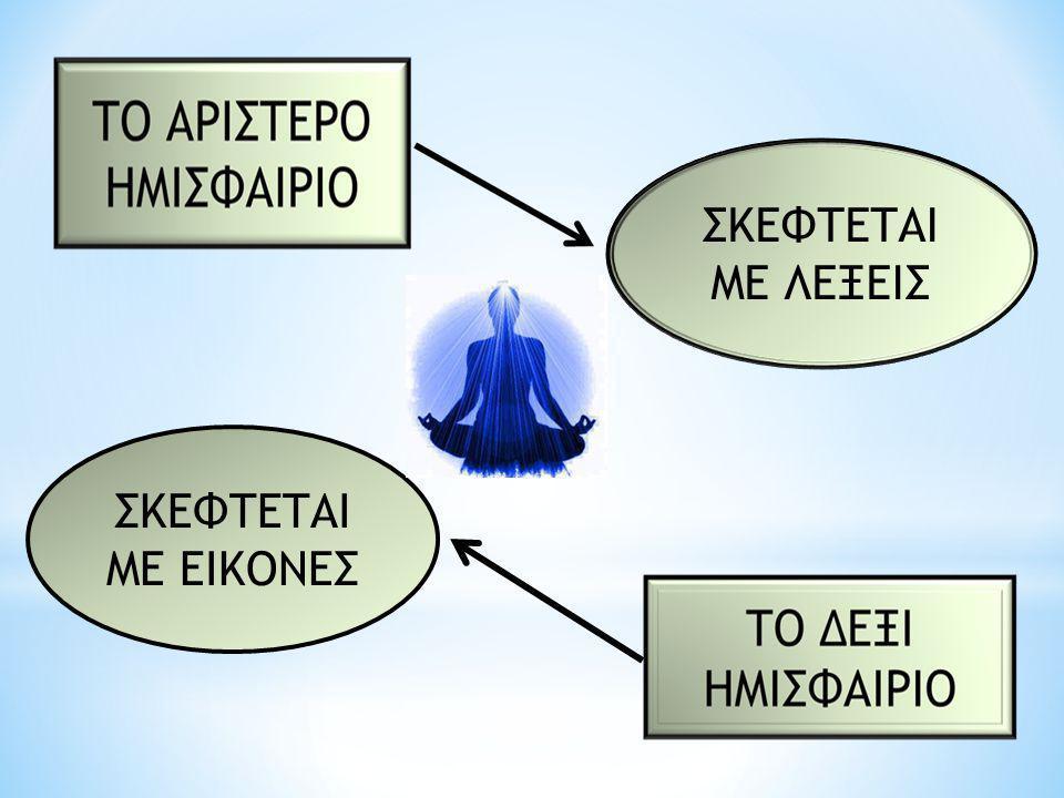 ΣΥΜΠΑΘΗΤΙΚΟ Ν.Σ ΠΑΡΑΣΥΜΠΑΘΗΤΙΚΟ Ν.Σ