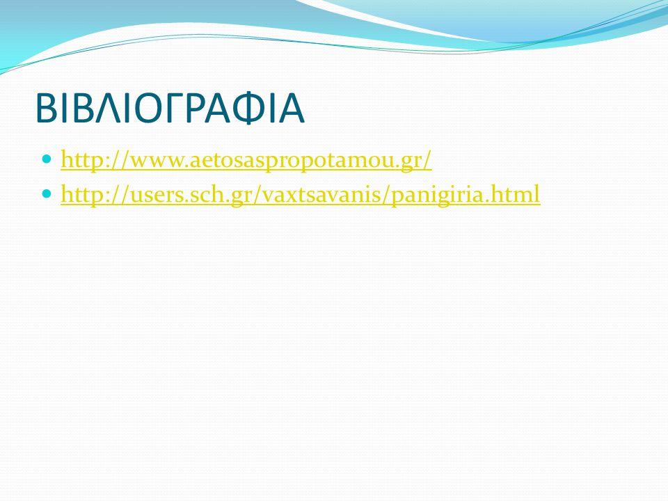 ΒΙΒΛΙΟΓΡΑΦΙΑ http://www.aetosaspropotamou.gr/ http://users.sch.gr/vaxtsavanis/panigiria.html