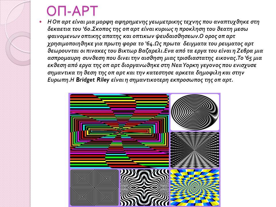 ΟΠ - ΑΡΤ Η Οπ αρτ είναι μια μορφη αφηρημενης γεωμετρικης τεχνης που αναπτυχθηκε στη δεκαετια του '60. Σκοπος της οπ αρτ είναι κυριως η προκληση του θε