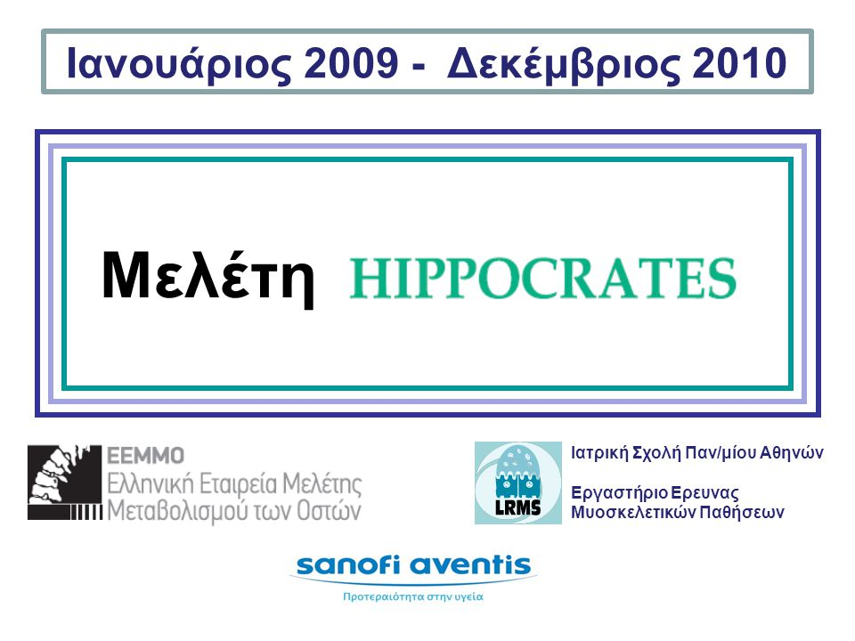 Μελέτη Ιανουάριος 2009 - Δεκέμβριος 2010 Ιατρική Σχολή Παν/μίου Αθηνών Εργαστήριο Ερευνας Μυοσκελετικών Παθήσεων