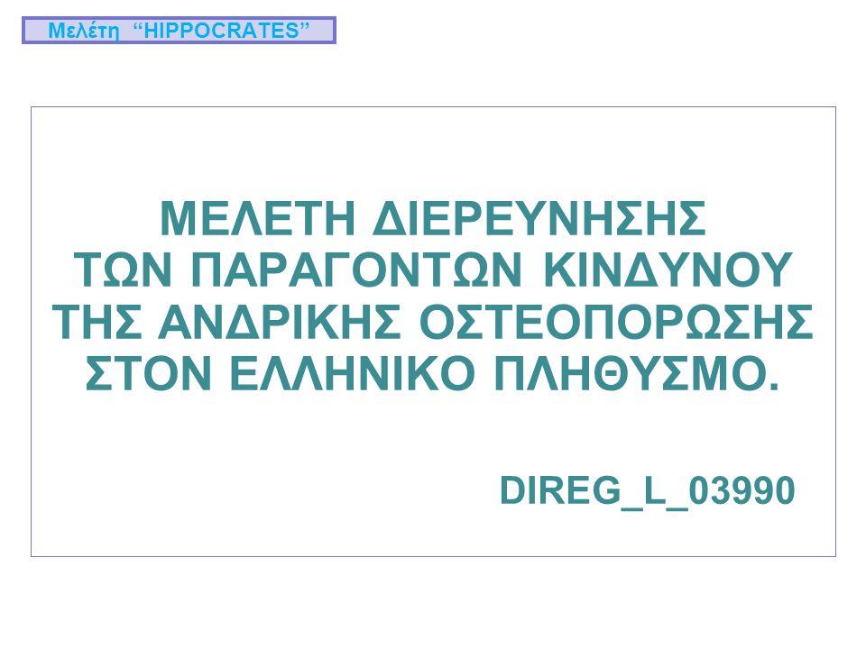 """ΜΕΛΕΤΗ ΔΙΕΡΕΥΝΗΣΗΣ ΤΩΝ ΠΑΡΑΓΟΝΤΩΝ ΚΙΝΔΥΝΟΥ ΤΗΣ ΑΝΔΡΙΚΗΣ ΟΣΤΕΟΠΟΡΩΣΗΣ ΣΤΟΝ ΕΛΛΗΝΙΚΟ ΠΛΗΘΥΣΜΟ. DIREG_L_03990 Μελέτη """"HIPPOCRATES"""""""