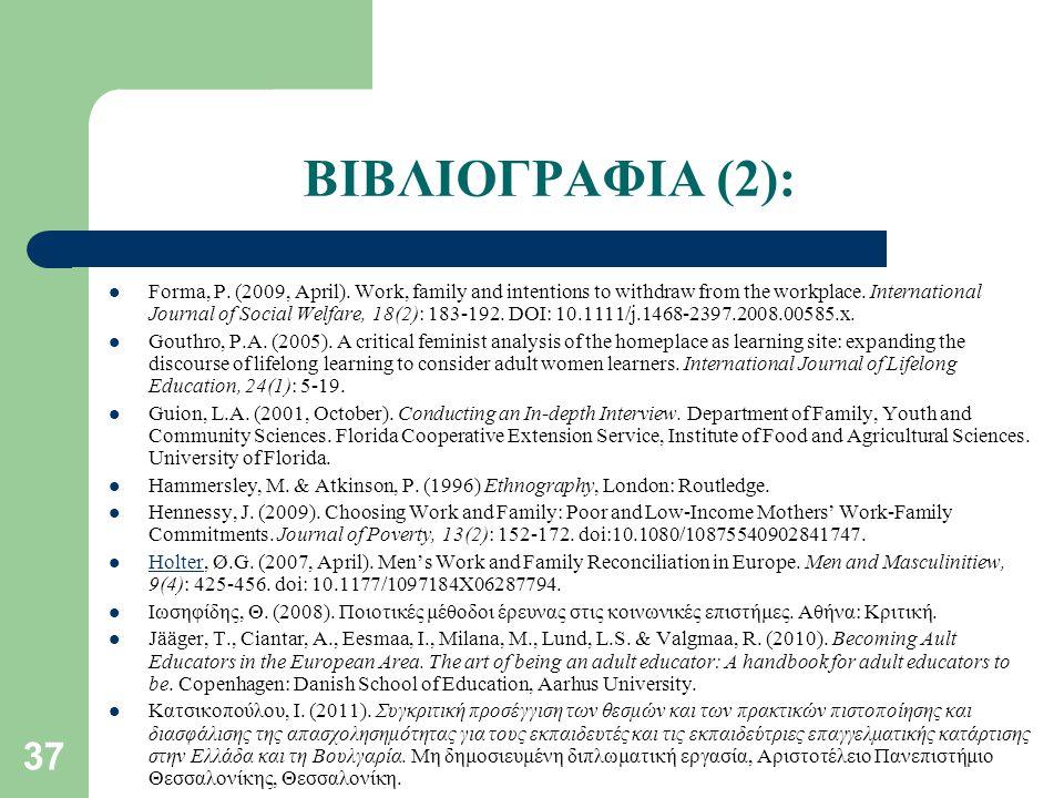 37 ΒΙΒΛΙΟΓΡΑΦΙΑ (2): Forma, P.(2009, April).