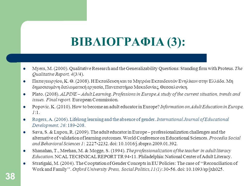 38 ΒΙΒΛΙΟΓΡΑΦΙΑ (3): Myers, M.(2000).