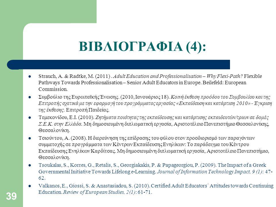 39 ΒΙΒΛΙΟΓΡΑΦΙΑ (4): Strauch, A.& Radtke, M. (2011).