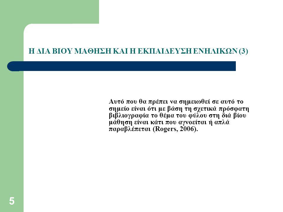 36 ΒΙΒΛΙΟΓΡΑΦΙΑ (1): Αρβανίτης, Κ., Ξυδοπούλου, Ε.Κ.