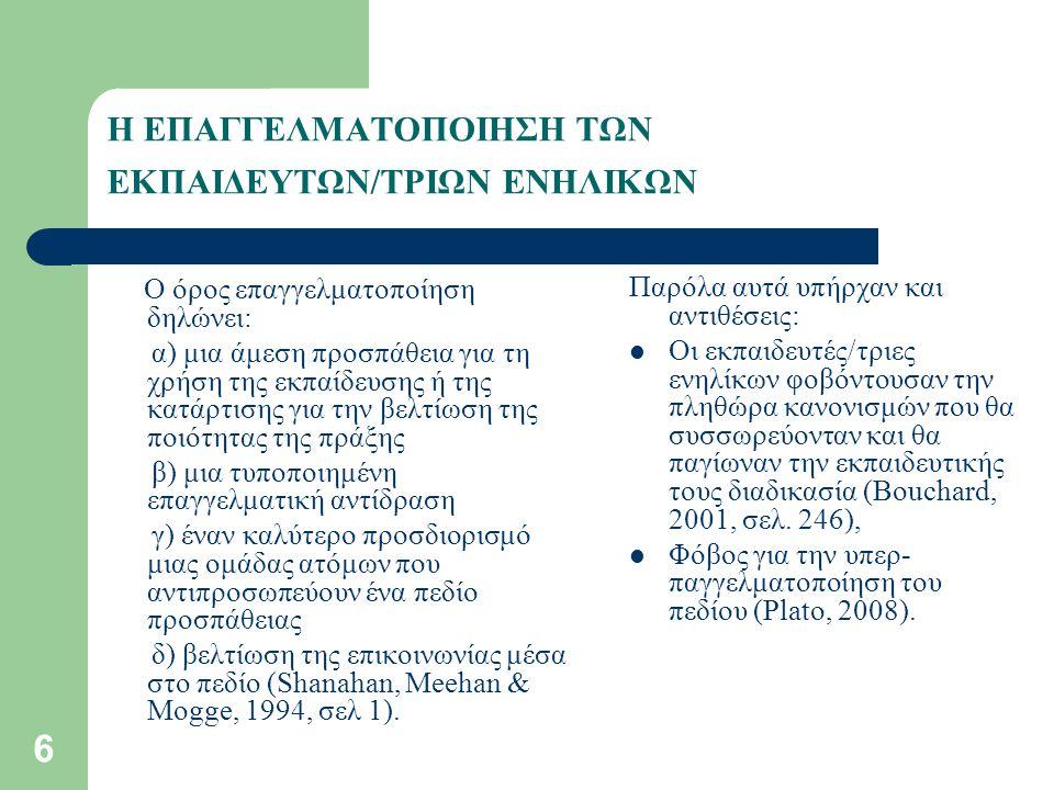 27 ΤΑ ΑΠΟΤΕΛΕΣΜΑΤΑ ΤΗΣ ΕΡΕΥΝΑΣ (5) Οικονομικά κίνητρα Το οικονομικό κίνητρο αποτέλεσε για του άντρες ένα από τα πιο σημαντικά κριτήρια που τους ώθησε να πάρουν μέρος στη διαδικασία της πιστοποίησης των εκπαιδευτών/τριών ενηλίκων.