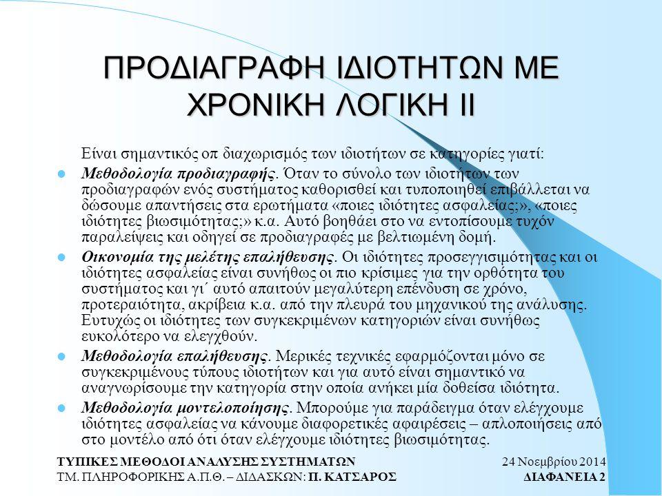 24 Νοεμβρίου 2014 ΔΙΑΦΑΝΕΙΑ 2 ΤΥΠΙΚΕΣ ΜΕΘΟΔΟΙ ΑΝΑΛΥΣΗΣ ΣΥΣΤΗΜΑΤΩΝ ΤΜ.