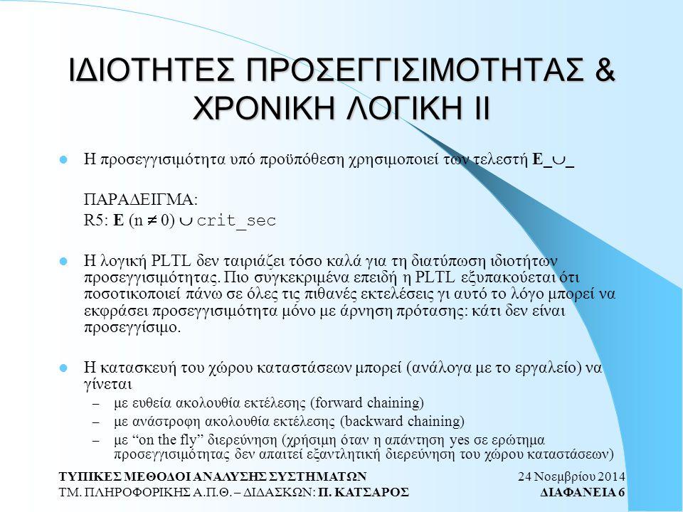 24 Νοεμβρίου 2014 ΔΙΑΦΑΝΕΙΑ 6 ΤΥΠΙΚΕΣ ΜΕΘΟΔΟΙ ΑΝΑΛΥΣΗΣ ΣΥΣΤΗΜΑΤΩΝ ΤΜ.