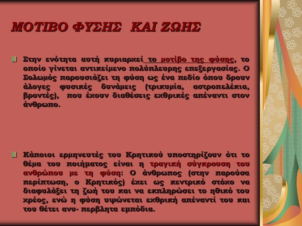 ΠΑΡΑΛΛΗΛΟ ΚΕΙΜΕΝΟ Στη σελίδα http://www.greek- language.gr/greekLang/literatur e/anthologies/european/ndx01.