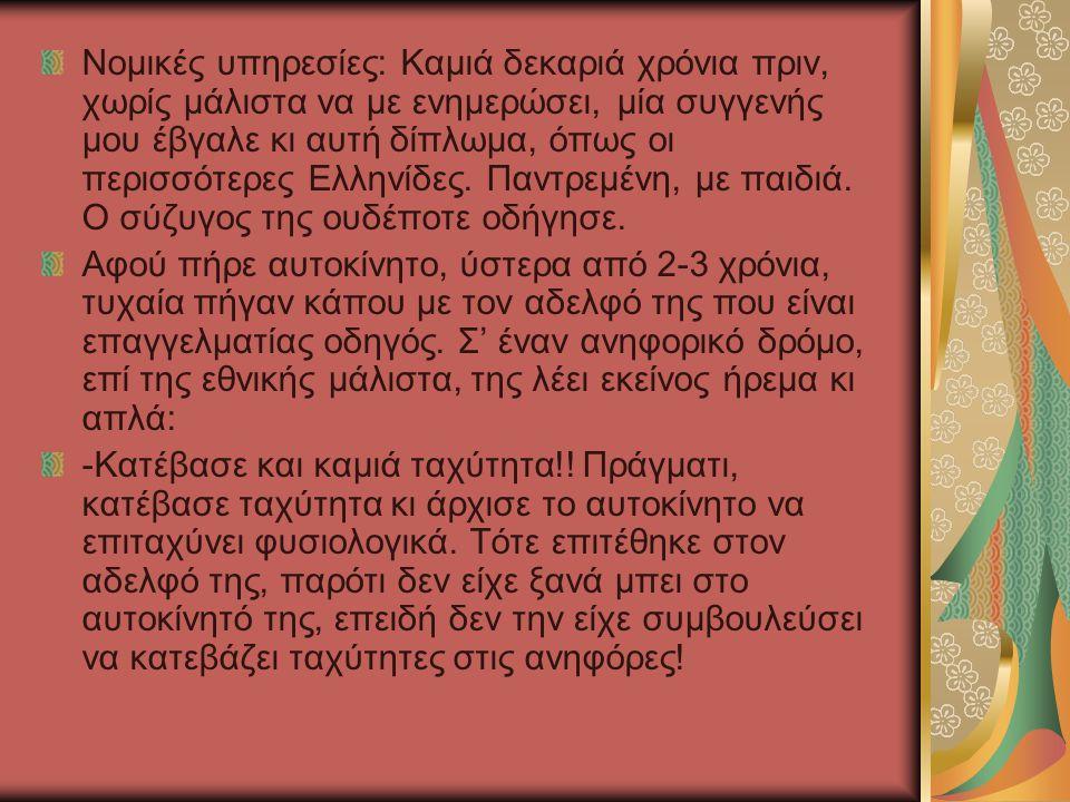 Νομικές υπηρεσίες: Καμιά δεκαριά χρόνια πριν, χωρίς μάλιστα να με ενημερώσει, μία συγγενής μου έβγαλε κι αυτή δίπλωμα, όπως οι περισσότερες Ελληνίδες.