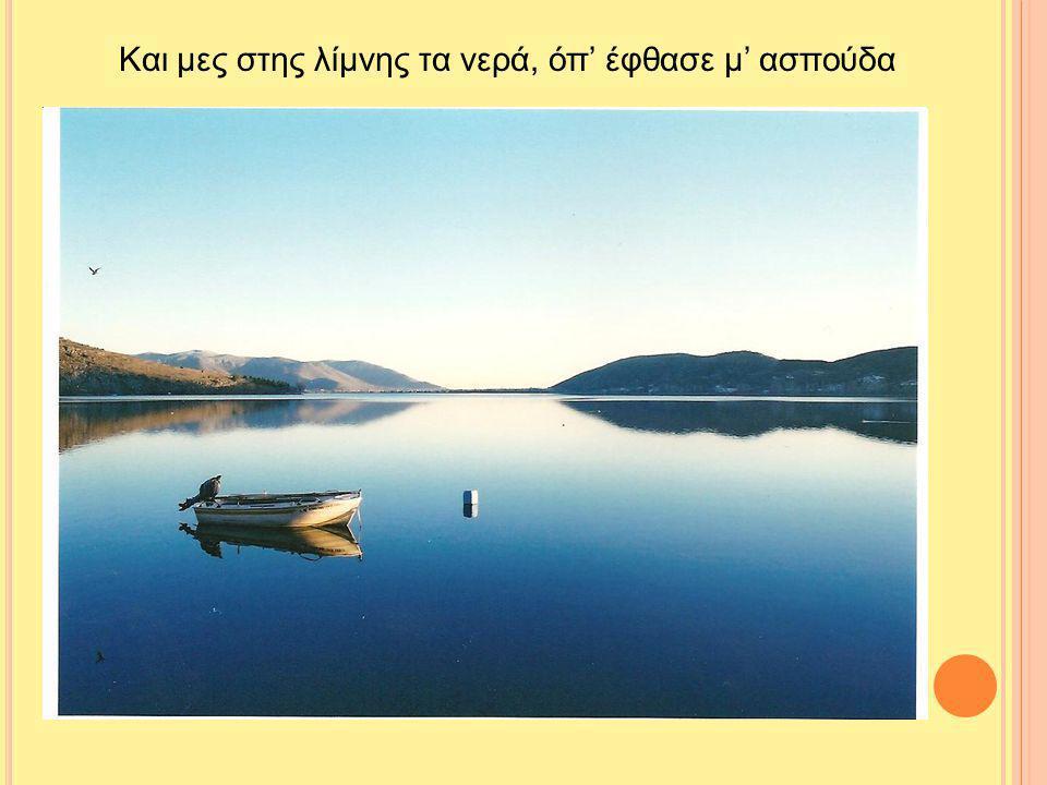 Και μες στης λίμνης τα νερά, όπ' έφθασε μ' ασπούδα