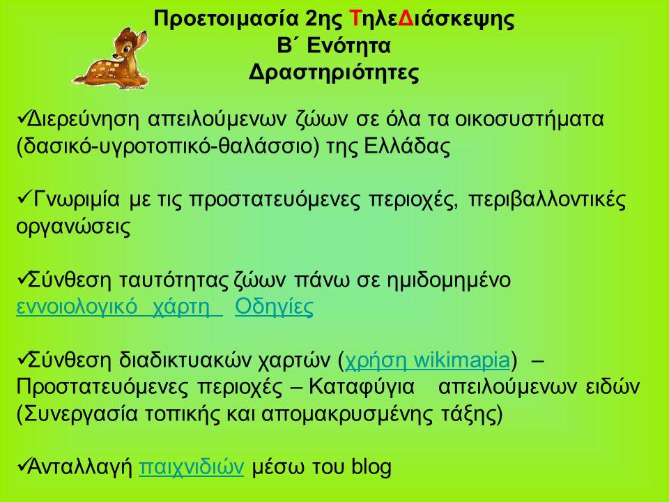 Προετοιμασία 2ης ΤηλεΔιάσκεψης B΄ Ενότητα Δραστηριότητες Διερεύνηση απειλούμενων ζώων σε όλα τα οικοσυστήματα (δασικό-υγροτοπικό-θαλάσσιο) της Ελλάδας