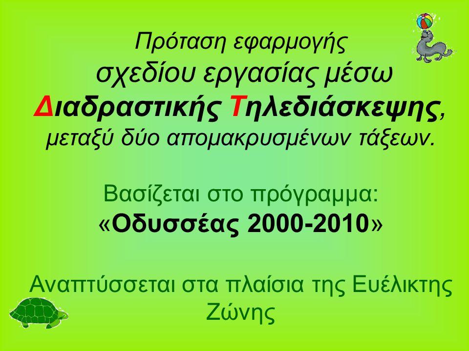 Πρόταση εφαρμογής σχεδίου εργασίας μέσω Διαδραστικής Τηλεδιάσκεψης, μεταξύ δύο απομακρυσμένων τάξεων. Βασίζεται στο πρόγραμμα: «Οδυσσέας 2000-2010» Αν