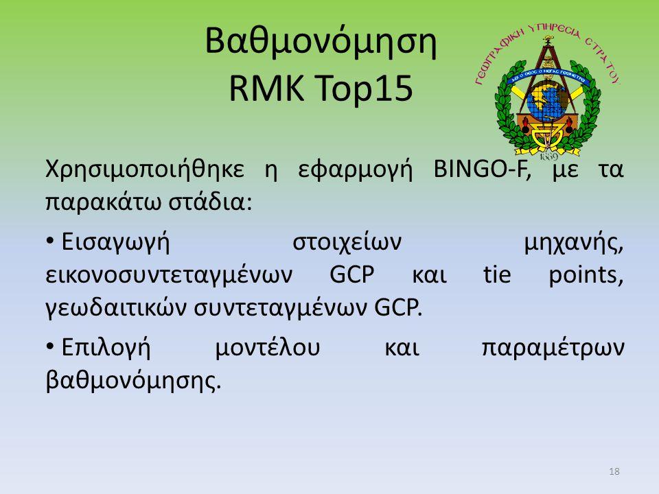 Βαθμονόμηση RMK Top15 Χρησιμοποιήθηκε η εφαρμογή BINGO-F, με τα παρακάτω στάδια: Εισαγωγή στοιχείων μηχανής, εικονοσυντεταγμένων GCP και tie points, γεωδαιτικών συντεταγμένων GCP.