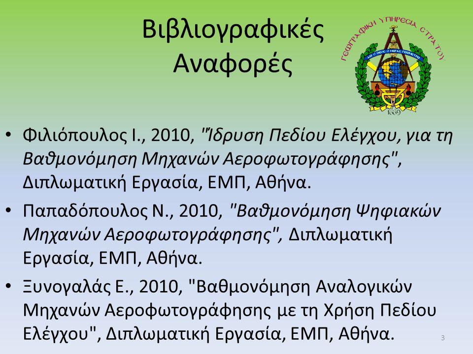 Βιβλιογραφικές Αναφορές Φιλιόπουλος Ι., 2010, Ίδρυση Πεδίου Ελέγχου, για τη Βαθμονόμηση Μηχανών Αεροφωτογράφησης , Διπλωματική Εργασία, ΕΜΠ, Αθήνα.