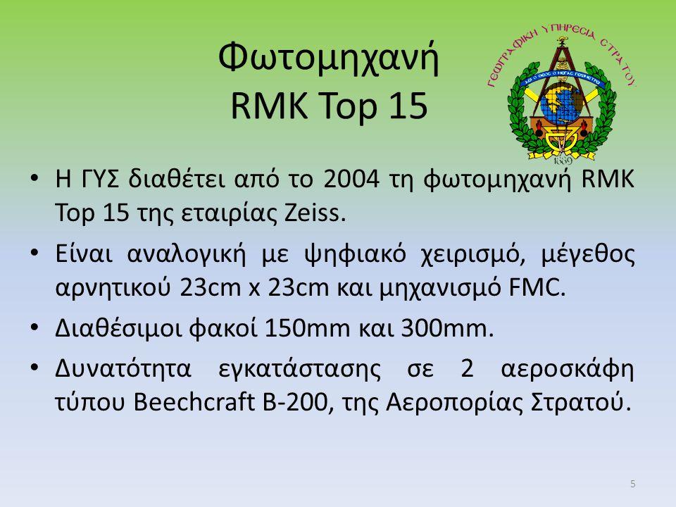 Φωτομηχανή RMK Top 15 Η ΓΥΣ διαθέτει από το 2004 τη φωτομηχανή RMK Top 15 της εταιρίας Zeiss.