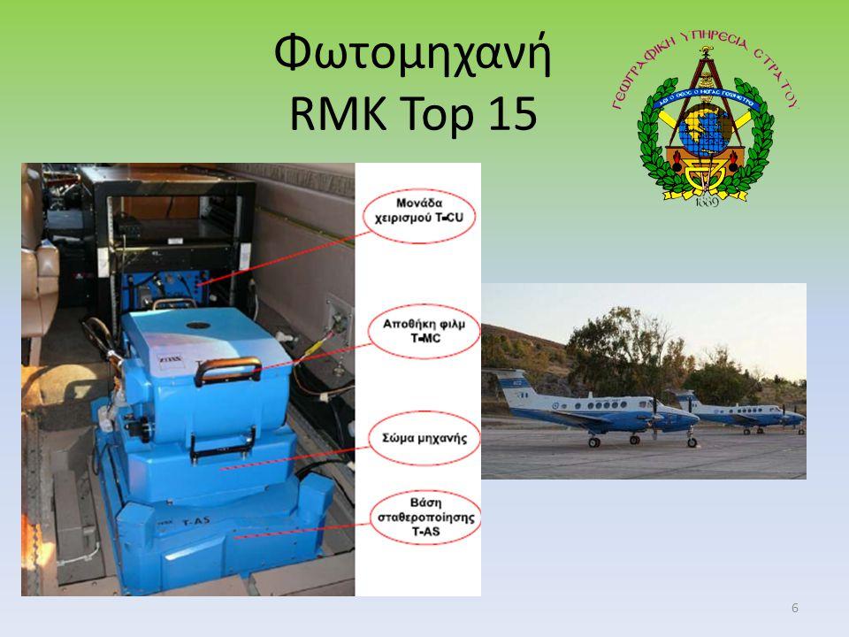 Φωτομηχανή RMK Top 15 6