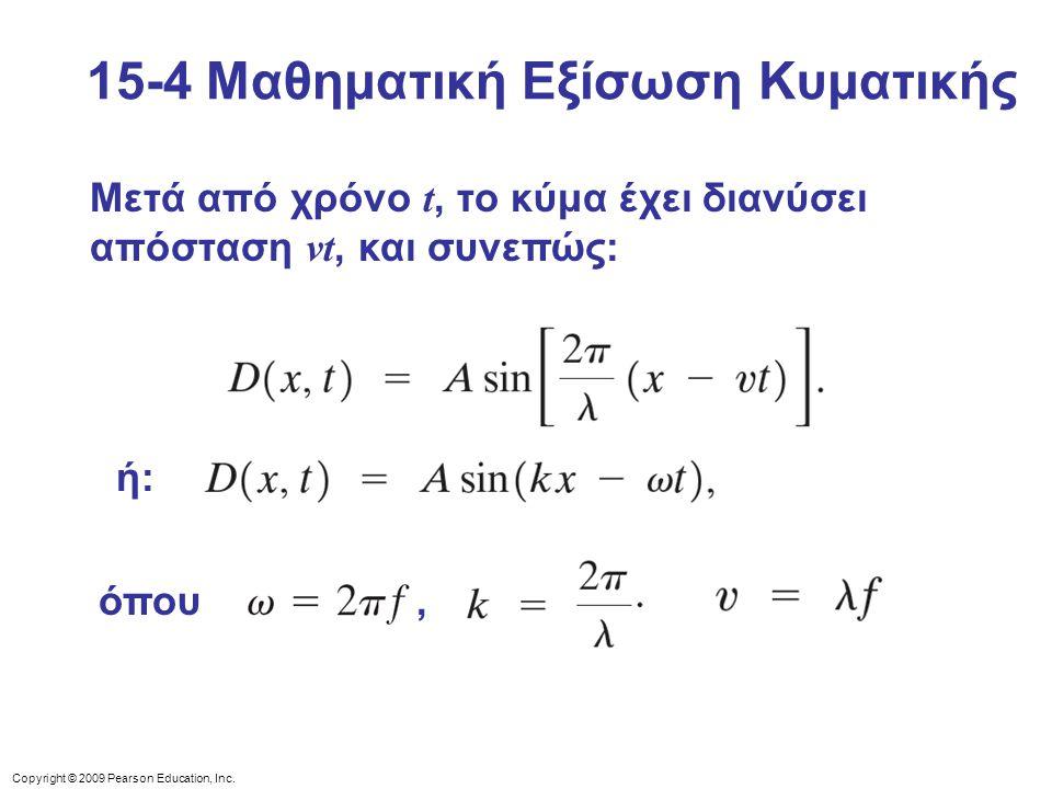 Copyright © 2009 Pearson Education, Inc. 15-4 Μαθηματική Εξίσωση Κυματικής Μετά από χρόνο t, το κύμα έχει διανύσει απόσταση vt, και συνεπώς: ή:ή: όπου