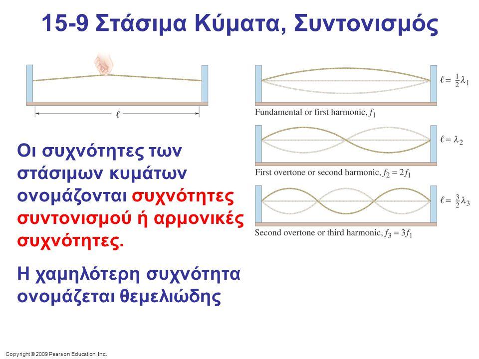 Copyright © 2009 Pearson Education, Inc. 15-9 Στάσιμα Κύματα, Συντονισμός Οι συχνότητες των στάσιμων κυμάτων ονομάζονται συχνότητες συντονισμού ή αρμο