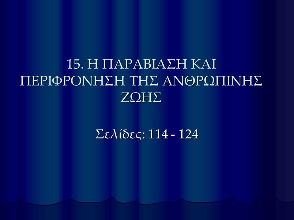 15. Η ΠΑΡΑΒΙΑΣΗ ΚΑΙ ΠΕΡΙΦΡΟΝΗΣΗ ΤΗΣ ΑΝΘΡΩΠΙΝΗΣ ΖΩΗΣ Σελίδες: 114 - 124