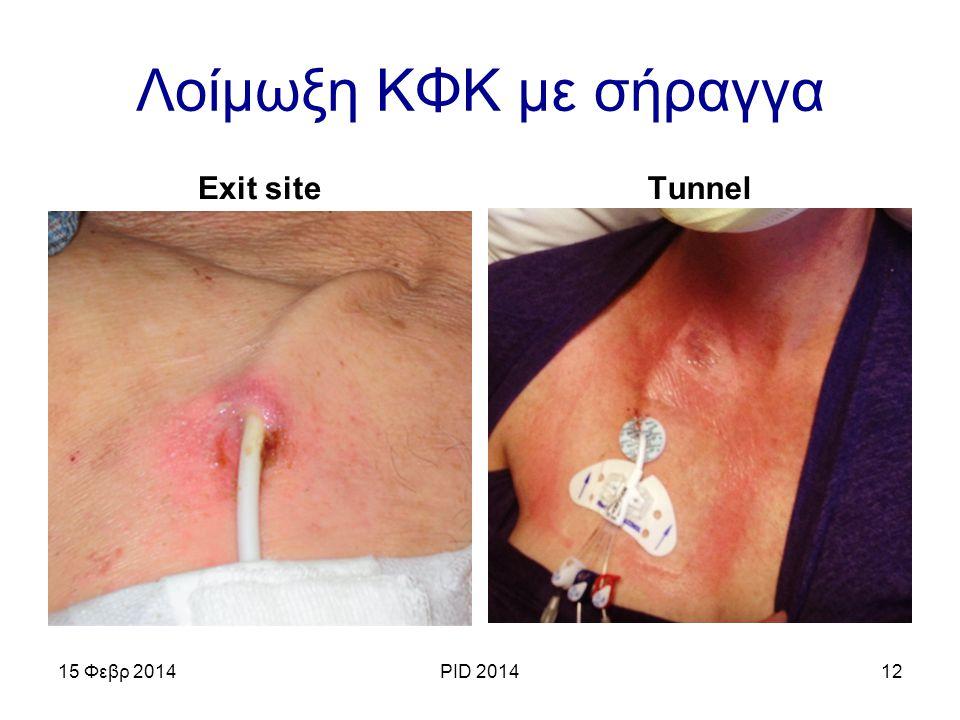 Λοίμωξη ΚΦΚ με σήραγγα Exit siteTunnel 15 Φεβρ 2014PID 201412