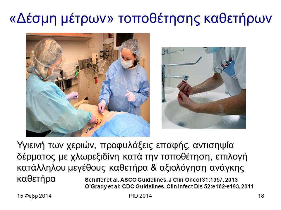 «Δέσμη μέτρων» τοποθέτησης καθετήρων 15 Φεβρ 2014PID 201418 Υγιεινή των χεριών, προφυλάξεις επαφής, αντισηψία δέρματος με χλωρεξιδίνη κατά την τοποθέτ