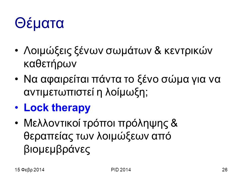 Θέματα Λοιμώξεις ξένων σωμάτων & κεντρικών καθετήρων Να αφαιρείται πάντα το ξένο σώμα για να αντιμετωπιστεί η λοίμωξη; Lock therapy Μελλοντικοί τρόποι