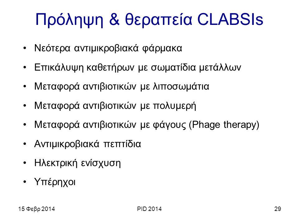Πρόληψη & θεραπεία CLABSIs Νεότερα αντιμικροβιακά φάρμακα Επικάλυψη καθετήρων με σωματίδια μετάλλων Μεταφορά αντιβιοτικών με λιποσωμάτια Μεταφορά αντι