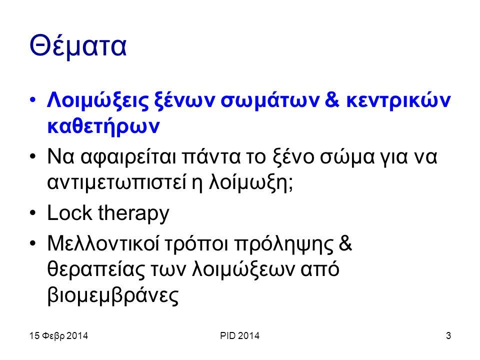 Ξένα σώματα και βιομεμβράνες Ξένο σώμαΜικροοργανισμός Κεντρικός φλεβικός καθετήρας Σταφυλόκοκκοι αρνητικοί στην πηκτάση, Staphylococcus aureus, Enterococcus faecalis, Klebsiella pneumoniae, Pseudomonas aeruginosa, Candida albicans Προσθετική καρδιακή βαλβίδα Πρασινίζοντες στρεπτόκοκκοι, σταφυλόκοκκοι αρνητικοί στην πηκτάση, εντερόκοκκοι, Staphylococcus aureus Ουροκαθετήρας Staphylococcus epidermidis, Escherichia coli, Klebsiella pneumoniae, Enterococcus feacalis, Proteus mirabilis Τεχνητή πρόθεση άρθρωσης Σταφυλόκοκκοι αρνητικοί στην πηκτάση, β-αιμολυτικοί στρεπτόκοκκοι, εντερόκοκκοι, Proteus mirabilis, Bacterioides species, Staphylococcus aureus, πρασινίζοντες στρεπτόκοκκοι, Escherichia coli, Pseudomonas aeruginosa Κοιλιοπεριτοναϊκός καθετήρας Candida albicans, Candida tropicalis, Streptococcus spp., Staphylococcus epidermidis, άλλα βακτήρια Καθετήρας περιτοναϊκής κάθαρσης Staphylococcus epidermidis, Corynobacterium spp., Staphylococcus aureus, Micrococcus species, εντερόκοκκοι, Gram αρνητικά, Candida albicans 15 Φεβρ 2014PID 20144