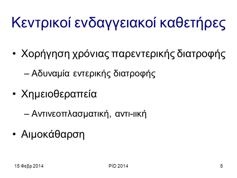 Θέματα Λοιμώξεις ξένων σωμάτων & κεντρικών καθετήρων Να αφαιρείται πάντα το ξένο σώμα για να αντιμετωπιστεί η λοίμωξη; Lock therapy Μελλοντικοί τρόποι πρόληψης & θεραπείας των λοιμώξεων από βιομεμβράνες 15 Φεβρ 2014PID 201426