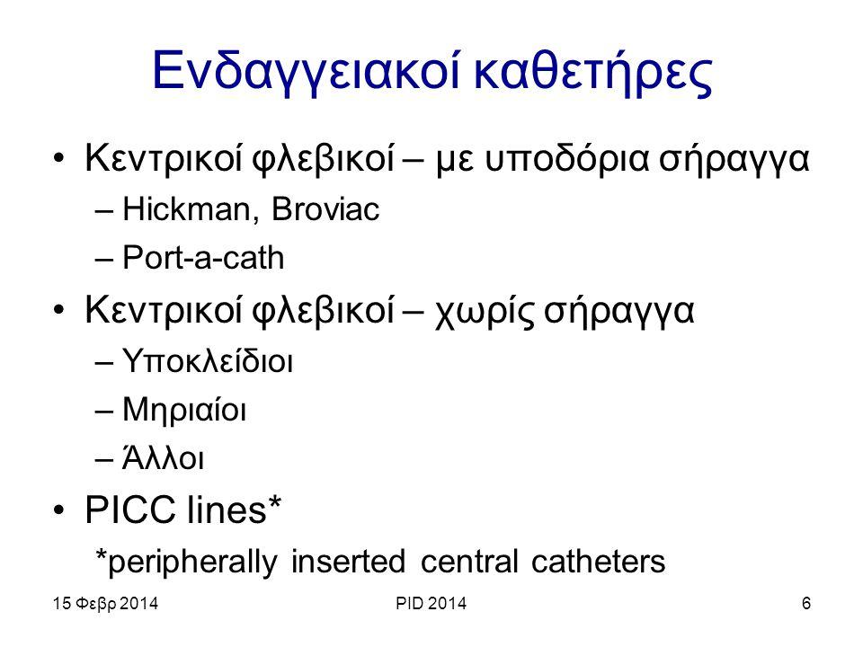 Πρόληψη λοιμώξεων «Δέσμη μέτρων» τοποθέτησης καθετήρων Αντιμικροβιακά 'lock διαλύματα, κυρίως αιθανόλης-ταυρολιδίνης Καθετήρες και επιθέματα εμβαπτισμένα σε αντιμικροβιακά 15 Φεβρ 2014PID 201417