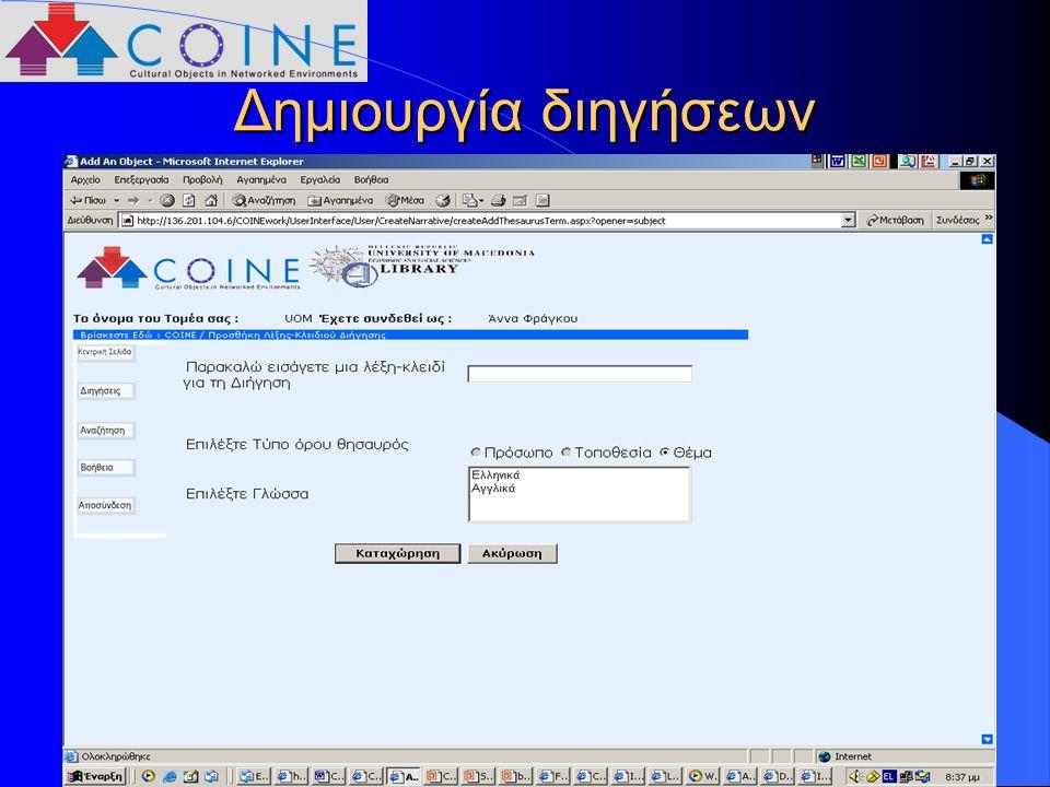13ο Πανελλήνιο Συνέδριο Ακαδημαϊκών Βιβλιοθηκών – Κέρκυρα 13-15 Οκτωβρίου 2004 11 Δημιουργία διηγήσεων