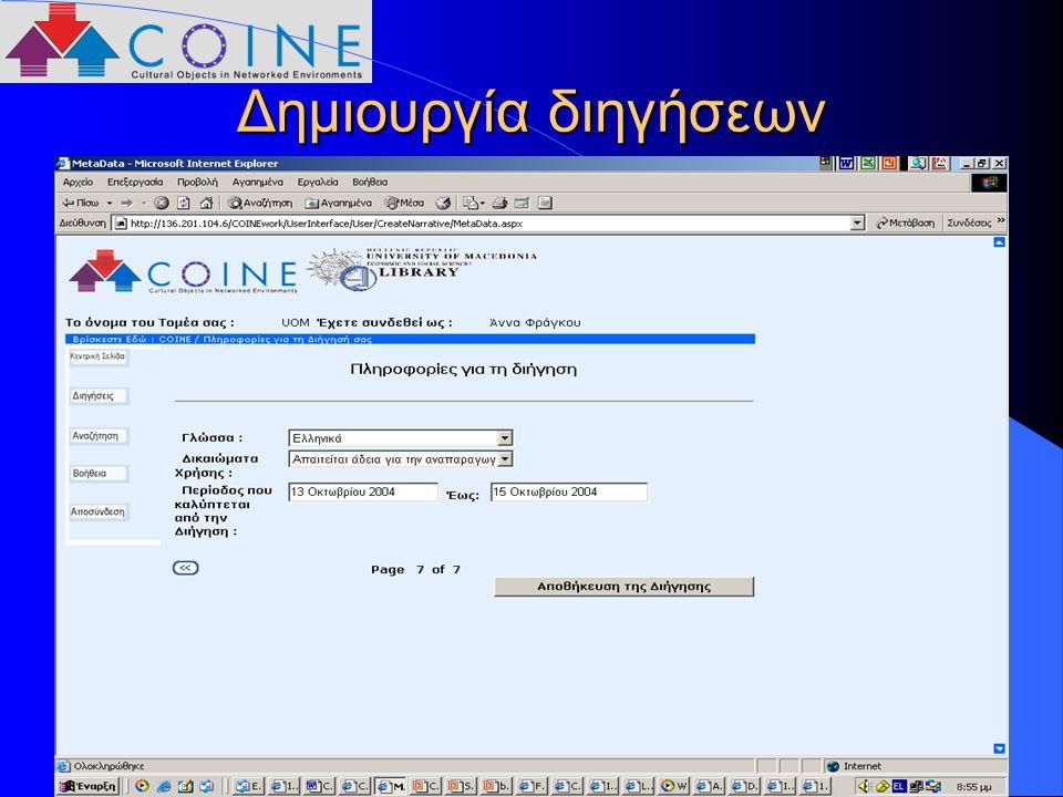 13ο Πανελλήνιο Συνέδριο Ακαδημαϊκών Βιβλιοθηκών – Κέρκυρα 13-15 Οκτωβρίου 2004 15 Δημιουργία διηγήσεων