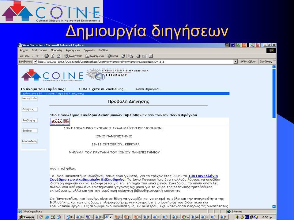 13ο Πανελλήνιο Συνέδριο Ακαδημαϊκών Βιβλιοθηκών – Κέρκυρα 13-15 Οκτωβρίου 2004 16 Δημιουργία διηγήσεων