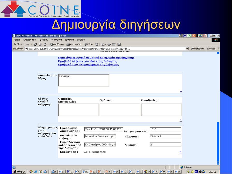 13ο Πανελλήνιο Συνέδριο Ακαδημαϊκών Βιβλιοθηκών – Κέρκυρα 13-15 Οκτωβρίου 2004 17 Δημιουργία διηγήσεων
