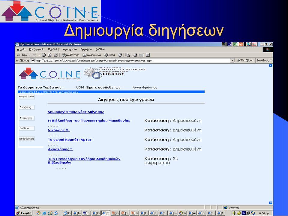 13ο Πανελλήνιο Συνέδριο Ακαδημαϊκών Βιβλιοθηκών – Κέρκυρα 13-15 Οκτωβρίου 2004 18 Δημιουργία διηγήσεων