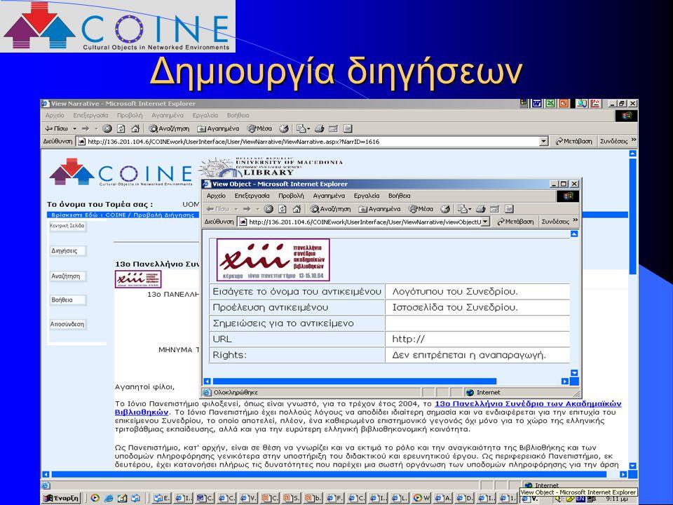 13ο Πανελλήνιο Συνέδριο Ακαδημαϊκών Βιβλιοθηκών – Κέρκυρα 13-15 Οκτωβρίου 2004 20 Δημιουργία διηγήσεων