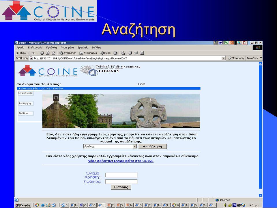 13ο Πανελλήνιο Συνέδριο Ακαδημαϊκών Βιβλιοθηκών – Κέρκυρα 13-15 Οκτωβρίου 2004 21 Αναζήτηση