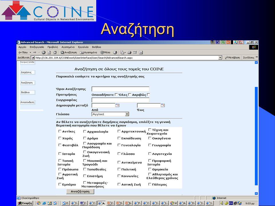 13ο Πανελλήνιο Συνέδριο Ακαδημαϊκών Βιβλιοθηκών – Κέρκυρα 13-15 Οκτωβρίου 2004 22 Αναζήτηση
